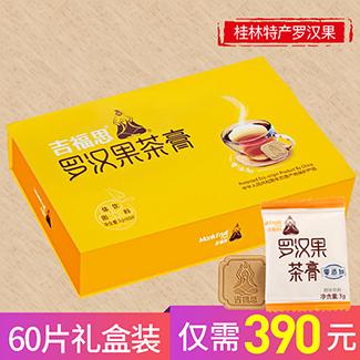 桂林吉福思罗汉果茶 膏60片装