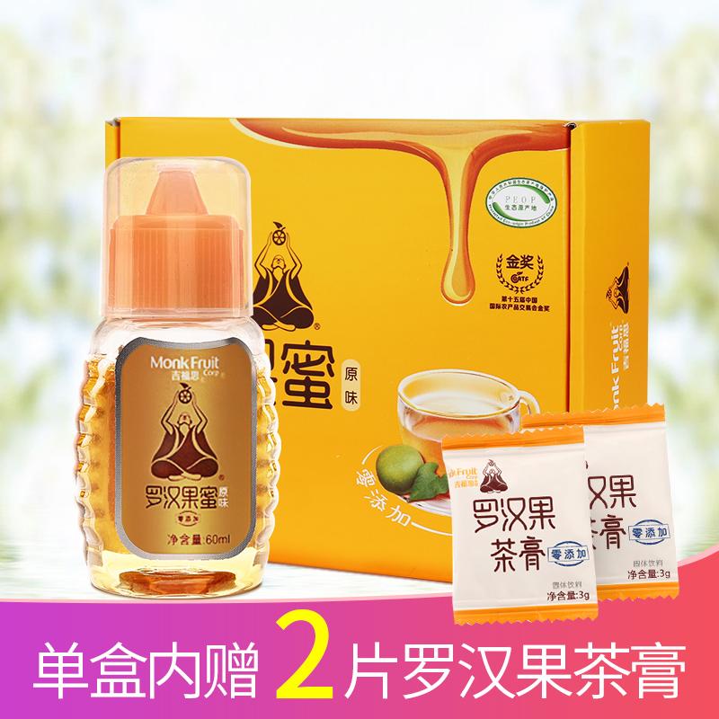 桂林吉福思罗汉果蜜原味小礼盒(1瓶60ml原味+2片3g茶膏)