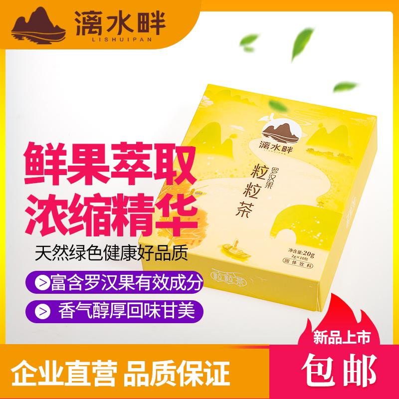 桂林吉福思罗汉果漓水畔粒粒茶10条