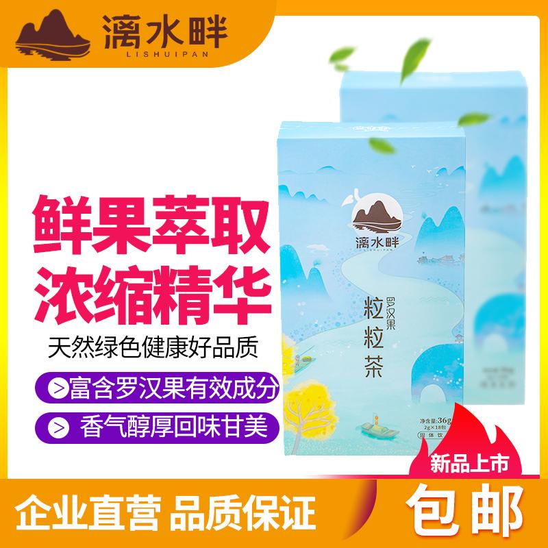 桂林漓水畔粒粒茶18条/盒