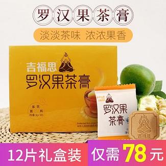 桂林吉福思罗汉果茶膏12片装