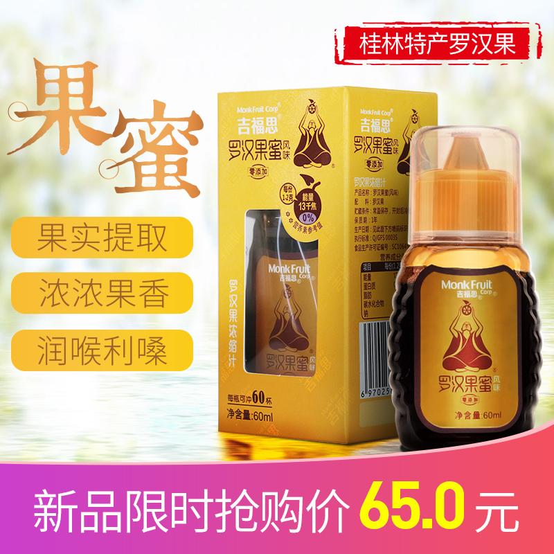 桂林吉福思罗汉果蜜 风味小礼盒(1瓶60ml风味+2片3g茶膏)